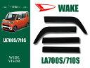 純正より5mmワイド ダイハツ WAKE ウェイク LA700S LA710S サイドバイザー ワイド インジェクション バイザー マット別売り 換気 車酔い対策 雨よけ 日本メーカー素材 日本産両面テープ 即納 送料無料 高品質