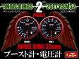 オートゲージ ブースト計 電圧計 RSM 52Φ エンジェルリング 2点セット
