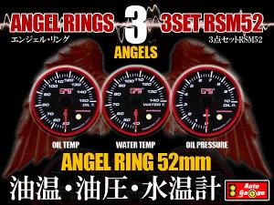 オートゲージ油温・油圧・水温計SM52Φエンジェルリング3点セット