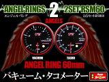 オートゲージ autogauge バキューム計 タコメーター RSM 60Φ エンジェルリング 2点セット メーターフード付