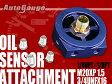 オートゲージ オイルセンサーアタッチメント 3/4UNFX16 M20X1.5