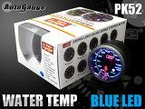 オートゲージ autogauge 水温計 PK 52Φ ブルーLED ピークホールド