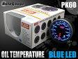 オートゲージ 油温計 PK 60Φ ブルー LED ピークホールド オイル プレッシャー デフィ 追加 メーター 即納 送料無料