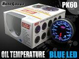 オートゲージ autogauge 油温計 PK 60Φ ブルーLED ピークホールド