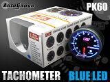 【】 タコメーター PK 60Φ ブルーLED ピークホールド |カー用品 Autogauge オートパーツ クルマ 内装パーツ カーアクセサリー くるま メーター カスタムパーツ