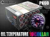 オートゲージ autogauge 油温計 PK 60Φ 10色 LEDマルチカラー ピークホールド