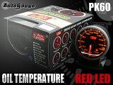 オートゲージ autogauge 油温計 PK 60Φ アンバーレッドLED ピークホールド