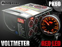 オートゲージ 電圧計 PK 60Φ アンバーレッドLED ピークホールド ボルト 発電機 オルタネーター ダイナモ イグニッション 追加 メーター 即納 送料無料