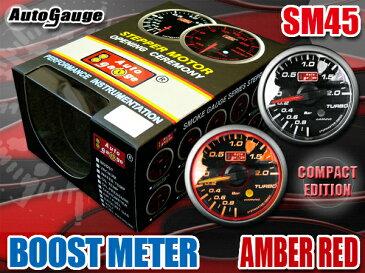 オートゲージ ブースト計 SM45Φ アンバーレッドLED ターボ 加圧 ゼロヨン 追加 メーター 即納 送料無料