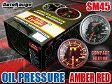 保証付き オートゲージ 油圧計 SM45Φ保証付き オートゲージ 油圧計 SM45Φ アンバーレッドLED