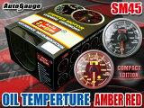 オートゲージ autogauge 油温計 SM45Φ アンバーレッドLED