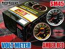 ショッピング発電機 オートゲージ 電圧計 SM45Φ アンバーレッド LED ボルト V 発電機 オルタネーター ダイナモ キャンピング プラグ 即納 送料無料