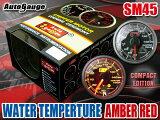 オートゲージ autogauge 水温計 SM45Φ アンバーレッドLED
