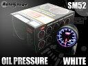 オートゲージ 油圧計 SM 52Φ ホワイトLED ワーニング オイル 圧力 プレッシャー サーキット 峠 クーラー 追加 メーター