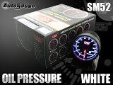 オートゲージ autogauge 油圧計 SM 52Φ ホワイトLED ワーニング