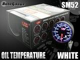 オートゲージ autogauge 油温計 SM 52Φ ホワイトLED ワーニング