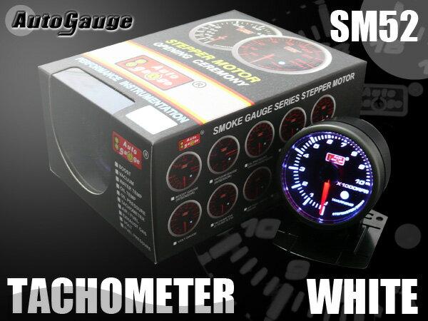 オートゲージ タコメーター SM 52Φ ホワイトLED ワーニング 回転数 オーバーレブ…...:efrontier2:10027129
