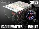 オートゲージ バキューム計 SM 52Φ ホワイトLED ワーニング 負圧 MT 圧縮 追加 メーター 即納 送料無料