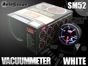 オートゲージ・バキューム計計・SM52Φ・ホワイトLED・ワーニング