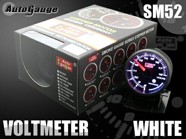 オートゲージ 電圧計 SM 52Φ ホワイトLED ワーニング付き V ボルト 発電機 オ…...:efrontier2:10027146