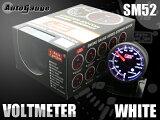 オートゲージ autogauge 電圧計 SM 52Φ ホワイトLED ワーニング