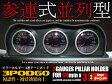 オートゲージ 60φ用 追加メーター ホルダー 3連並列 ゲージポッド ブラック デフィにも ブースト 水温 油圧 など
