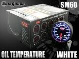 オートゲージ autogauge 油温計 SM 60Φ ホワイトLED ワーニング