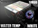 オートゲージ 水温計 SM 60Φ ホワイトLED ワーニング ウォーター 水 冷却水 温度 デフィ デポ 追加 メーター 即納 送料無料