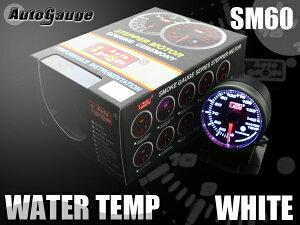 オートゲージ・水温計・SM60Φ・ホワイトLED・ワーニング