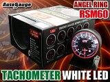 【代引手数料0】保証付き オートゲージ タコメーター RSM60Φ エンジェルリングオートゲージ autogauge タコメーター RSM 60Φ エンジェルリング ホワイトLED