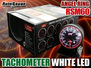 オートゲージタコメーターRSM60ΦエンジェルリングホワイトLED