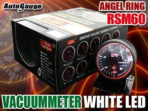オートゲージバキューム計RSM60ΦエンジェルリングホワイトLED
