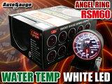 期間限定○○○○ポッキリセール! オートゲージ autogauge 水温計 RSM 60Φ エンジェルリング ホワイトLED