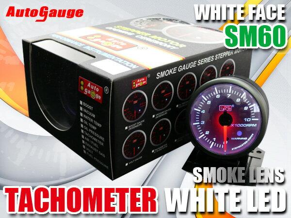 オートゲージ タコメーター SM 60Φ スモークレンズ ホワイトフェイス ホワイトLED…...:efrontier2:10028059