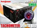 オートゲージ タコメーター SM 60Φ スモークレンズ ホワイトフェイス ホワイトLED 回転数 マニュアル MT エブリィ 追加 メーター 軽トラ 即納 送料無料
