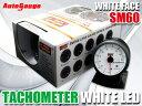 オートゲージ タコメーター SM 60Φ ホワイトフェイス ホワイトLED 回転数 オーバーレブ 86 峠 サーキット ドリフト 軽トラ 即納 送料無料