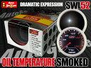 オートゲージ 油温計 270SWL 52φ スモークメーター ホワイト LED オイル 温度 追加 メーター 即納 送料無料