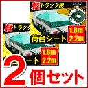 【2個セット!】軽トラック 荷台シート トラックシート/軽ト...