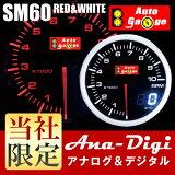 保証付き オートゲージ autogauge タコメーター SM 60Φ ホワイト/アンバーレッド アナデジ アナログ デジタル デュアルシリーズ