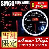 保証付き オートゲージ autogauge 油圧計 SM 60Φ ホワイト/アンバーレッド アナデジ アナログ デジタル デュアルシリーズ
