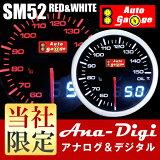 带有保证自动量规油温计SM 52Φ白/棕土红色 ANA-DIGI表双重系列[保証付き オートゲージ 油温計 SM 52Φ ホワイト/アンバーレッド アナデジ デュアルシリーズ]