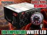 保証付き オートゲージ 油温計 RSM 60Φ エンジェルリング ホワイトLED メーターフード付