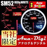 带有保证自动量规水温计SM 52Φ白/棕土红色 ANA-DIGI表双重系列[保証付き オートゲージ 水温計 SM 52Φ ホワイト/アンバーレッド アナデジ デュアルシリーズ]