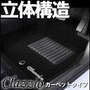 Clazzio クラッツィオ フロアマット 1台分 ホンダ フリード H20/5〜H23/10 GB3 / GB4 EH-0433 カーペットタイプ