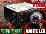 保証付き オートゲージ 電圧計 RSM60Φ エンジェルリング保証付き オートゲージ 電圧計 RSM 60Φ エンジェルリング ホワイトLED メーターフード付