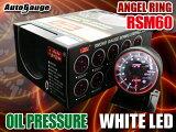 【】 油圧計 RSM 60Φ エンジェルリング ホワイトLED