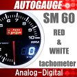 オートゲージ タコメーター SM 60Φ 追加メーター ホワイト/アンバーLED アナログ デジタル デュアル DUAL 回転数 即納 送料無料