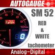 オートゲージ タコメーター SM 52Φ 追加メーター ホワイト/アンバーLED アナログ デジタル デュアル