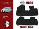 ニッサン 日産 モコ MOCO MG33S フロアマット マット カーペット カーマット 黒系 グラデーションブラック 納車 内装 リフォーム 交換 即納 送料無料