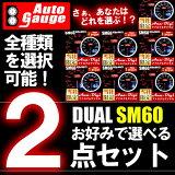 オートゲージ autogauge 選べる2個セット 当社限定 デュアルシリーズ SM 60Φ デジタル ブースト計 バキューム計 タコメーター 水温計 油温計 油圧計 電圧計